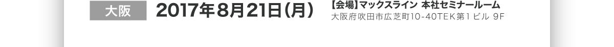 0821_schedule_2