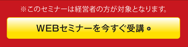 webseminar_sp02